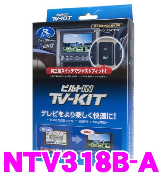 データシステム テレビキット NTV318B-A ビルトインタイプTV-KIT 【日産/エクストレイル(H19.9~H20.11)セレナ(H20.1~H20.12)ティーダ(H19.1~H21.4)等 走行中にTVが見られる!】