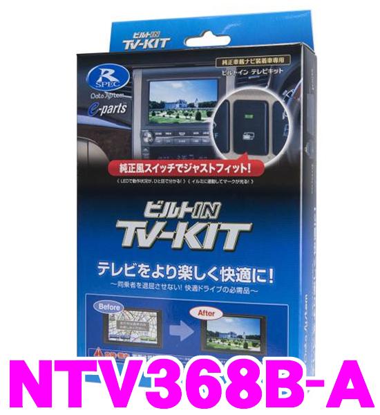 データシステム テレビキット NTV368B-A ビルトインタイプTV-KIT 【日産ディーラーオプション/MC312D-A MC312D-W MC512D-A MC512D-W等 走行中にTVが見られる!】