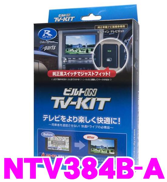 データシステム テレビキット NTV384B-AビルトインタイプTV-KIT【日産ディーラーオプション/MC313D-W MC113D-W MP313D-W MP314D-W等 走行中にTVが見られる!】