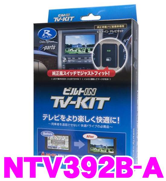 データシステム テレビキット NTV392B-A ビルトインタイプTV-KIT 【日産ディーラーオプション/MM115D-A MM115D-W MM114D-A MM114D-W MM514D-L MM113D-A MM513D-L MM515D-L等 走行中にTVが見られる!】