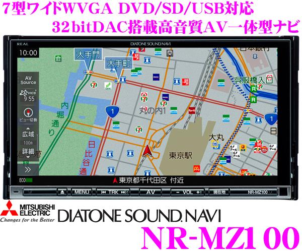 日本未入荷 三菱電機 DIATONE DIATONE SOUND SOUND NAVI NR-MZ100 4×4地デジチューナー搭載7.0インチワイド NR-MZ100 VGA・DVDビデオ/Bluetooth/USB/SD内蔵 AV一体型メモリーナビ【超高音質32bitDAC搭載 ハイレゾ音源対応】, ムッシュ:af09b03a --- aikurei.co.jp