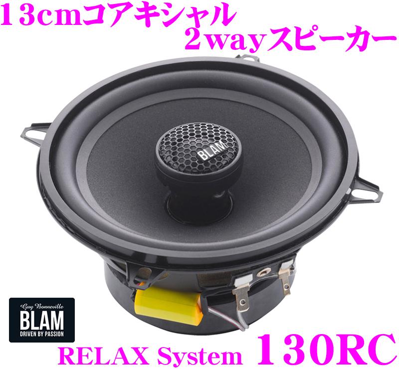 ブラム BLAM RELAX System 130RC 13cmコアキシャル2way車載用スピーカー
