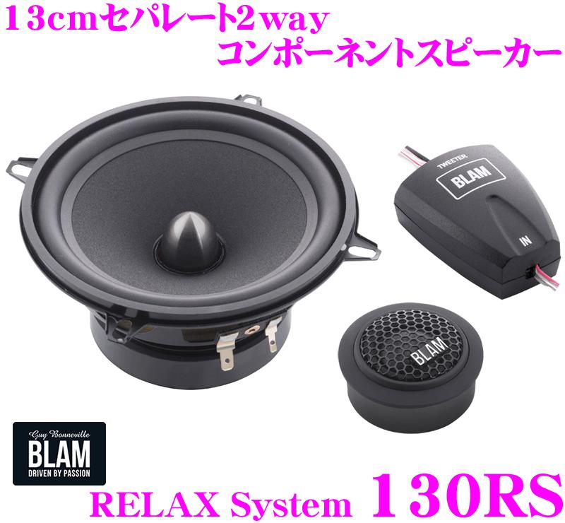 ブラム BLAM RELAX System 130RS 13cmセパレート2way車載用スピーカー
