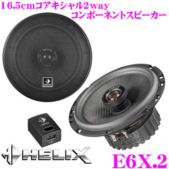 ヘリックス HELIX E6X.2 16.5cmコアキシャル2way車載用スピーカー