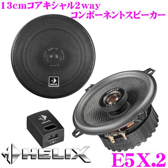 ヘリックス HELIX E5X.2 13cmコアキシャル2way車載用スピーカー