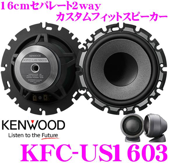 ケンウッド KFC-US160316cmセパレート2way車載用カスタムフィットスピーカー