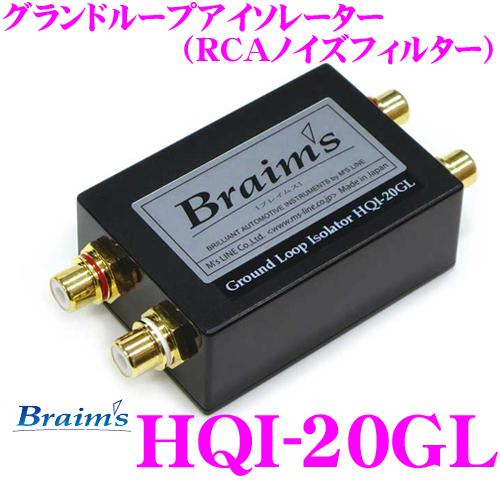 Braims ブレイムス HQI-20GL ウルトラグランドループアイソレーター 【RCAノイズフィルター 2ch】