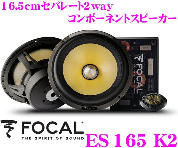 上等 日本正規品 送料無料 FOCAL フォーカル K2 165KR2後継2016年NEWモデル 16.5cmセパレート2way車載用スピーカー Power ES165K2 新作続