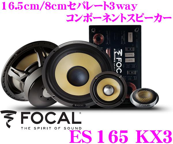 FOCAL フォーカル K2 Power ES165KX3 16.5cm/8cmセパレート3way車載用スピーカー 【165KRX3後継2016年NEWモデル】