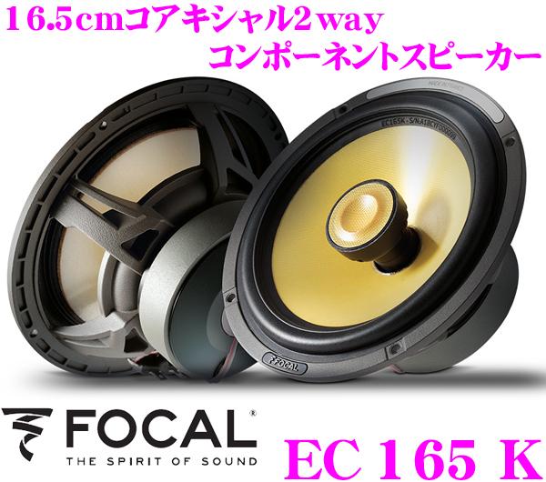 FOCAL フォーカル K2 Power EC165K 16.5cmコアキシャル2way車載用スピーカー 【165KRC後継2016年NEWモデル】
