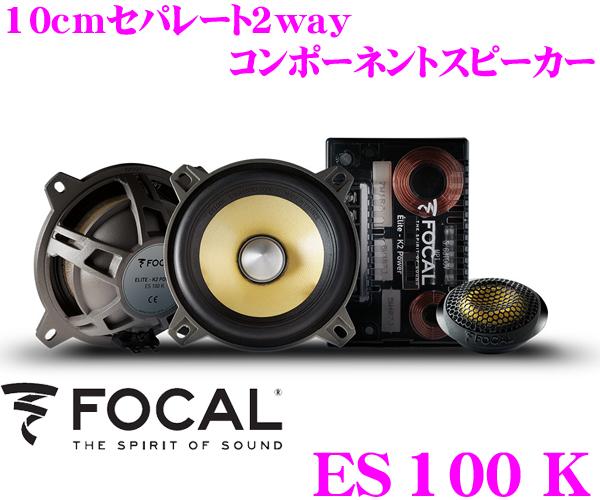 日本正規品 送料無料 FOCAL フォーカル K2 100KRS後継2016年NEWモデル 10%OFF Power ES100K 10cmセパレート2way車載用スピーカー 買物