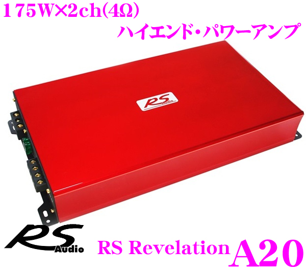RS Audio RS Revelation A20 アールエス・レべレーション 175W×2ch ハイエンド・パワーアンプ
