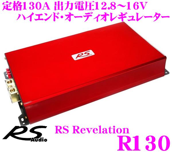 RS Audio RS Revelation R130 아르에스・레베배급량 파워업용 오디오 레귤레이터(안정화 전원)