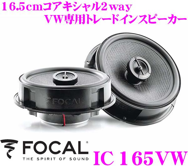 FOCAL フォーカル IC165VW フォルクスワーゲン ゴルフ6専用 16cmコアキシャル2way車載用スピーカー