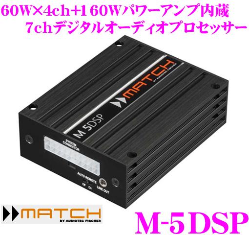 MATCH マッチ M-5DSP 60W×4ch+160Wパワーアンプ内蔵7chデジタルオーディオプロセッサー 【超小型サイズにハイレゾ対応24bitDAC搭載】