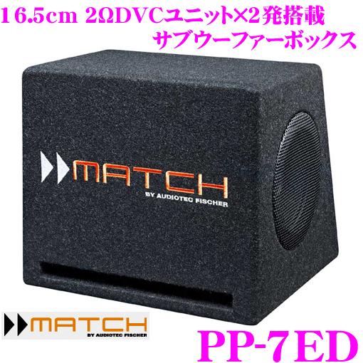 【日本正規品!!送料無料!!カードOK!!】 【12/4~12/11 エントリー+カードP5倍以上】MATCH PP-7ED 16.5cmDVCウーハー2発搭載 サブウーファーボックス