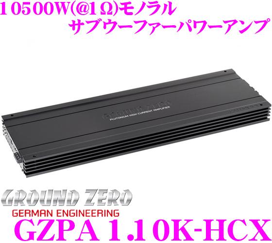 GROUND ZERO グラウンドゼロ GZPA 1.10K-HCX 10500W×1(1Ω)モノラル サブウーファーパワーアンプ
