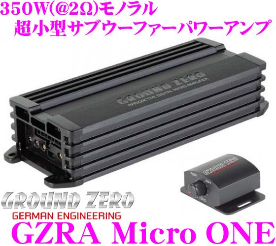 GROUND ZERO グラウンドゼロ GZRA Micro ONE 超小型高音質 350Wサブウーファーパワーアンプ