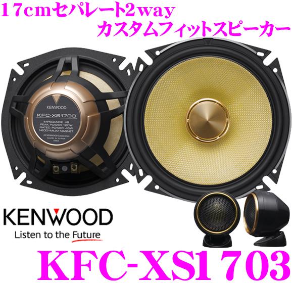 建伍KFC-XS1703 17cm分离2way車載用特别定做合身音箱