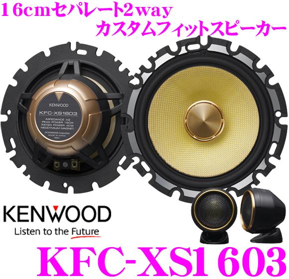 ケンウッド KFC-XS1603 16cmセパレート2way車載用カスタムフィットスピーカー