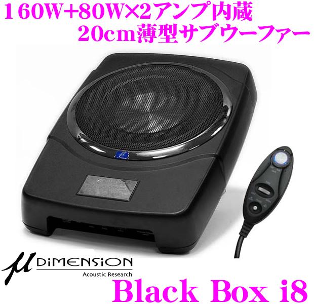 ミューディメンション μ-Dimension BlackBox i8 サブウーファー用160W+フロント用80W×2chアンプ内蔵 20cm薄型パワードサブウーファー(アンプ内蔵ウーハー)