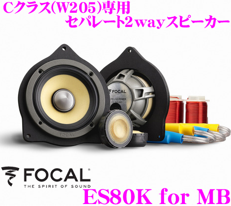 Speaker for the 8cm separate 2way vehicle installation for exclusive use of  the FOCAL four Cal K2 Power ES80K for MB Mercedes-Benz C class (W205)