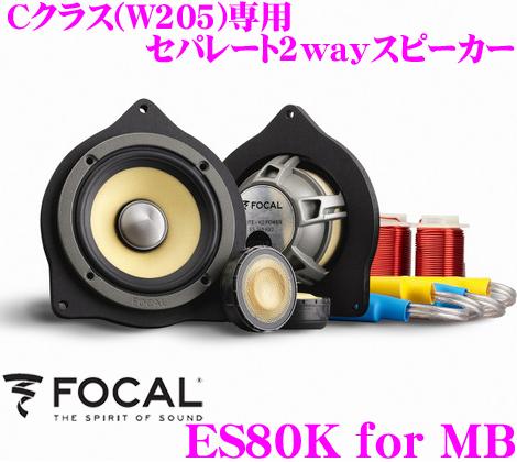 FOCAL フォーカル K2 Power ES80K for MBメルセデスベンツCクラス(W205)専用8cmセパレート2way車載用スピーカー