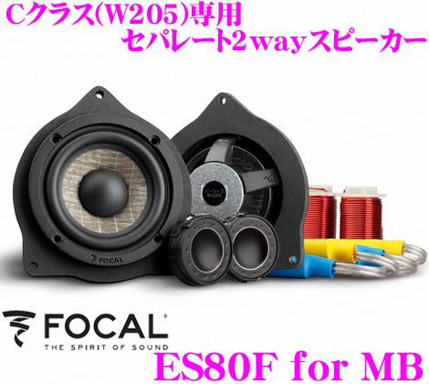 FOCAL フォーカル Perfomace PS80F for MBメルセデスベンツCクラス(W205)専用8cmセパレート2way車載用スピーカー