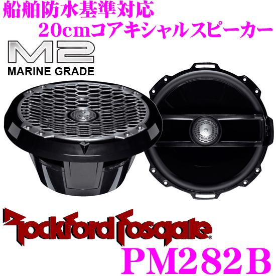 RockfordFosgate ロックフォード PM282B20cmコアキシャル2wayスピーカー ブラック【マリーングレード 船舶防水基準対応 オープン四駆/トランクオーディオ/ボート/マリンジェットへの取付にも対応】