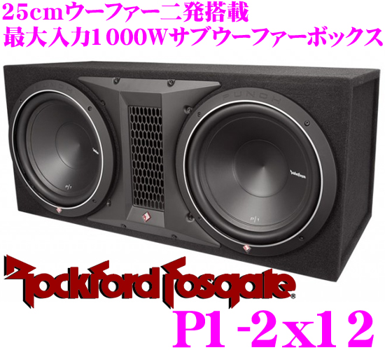 Rockford RockfordFosgate PUNCH P1-2x12's greatest input 1,000W 30cm woofer two deployment bass reflex type enclosure