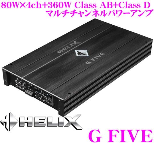 ヘリックス HELIX G FIVE 80W×4ch+360W×1ch マルチチャンネルパワーアンプ