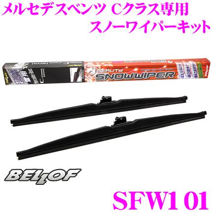 BELLOF ベロフ SFW101 スノーワイパーキット メルセデスベンツ Cクラス(205)/GLC(253) 右ハンドル車専用 2本入り/運転席側550mm/助手席側550mm