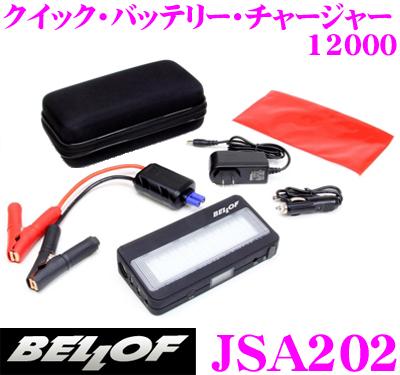 BELLOF ベロフ JSA202 クイック・バッテリー・チャージャー 12000 USB充電2ポート/バッテリージャンプスタート対応 大容量12000mAhリチウム電池採用ジャンプスターター