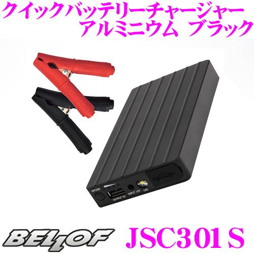 BELLOF ベロフ JSC301S ブラック クイックバッテリーチャージャー・アルミニウム 6000mAh大容量モバイル USB出力でスマホ・タブレット充電可能/LED電灯機能付き