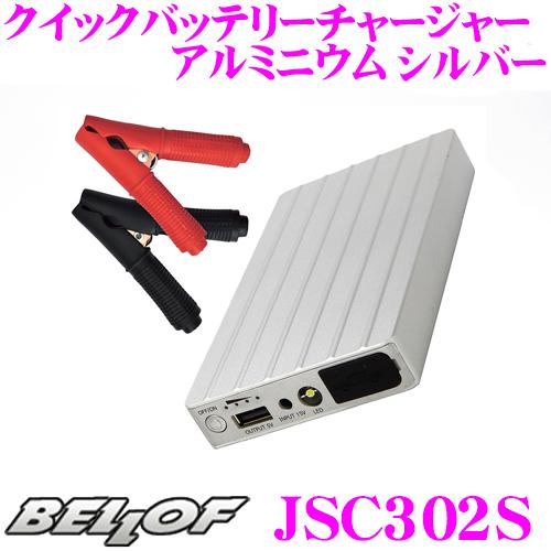BELLOF ベロフ JSC302S シルバー クイックバッテリーチャージャー・アルミニウム 6000mAh大容量モバイル USB出力でスマホ・タブレット充電可能/LED電灯機能付き