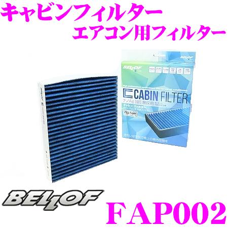 BELLOF ベロフ キャビンフィルター FAP002 輸入車用エアコンフィルター アウディ A4/S4(8KC系) A5(8TC系)/ポルシェ マカン(95系/1J系)等用 花粉やPM2.5を除去して抗菌・防臭!同一適合品番:FP2842 純正品番:8K0 819 439等対応