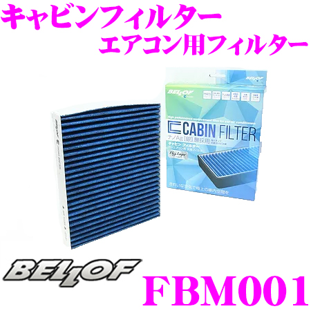 BELLOF ベロフ キャビンフィルター FBM001 輸入車用エアコンフィルター BMW 1シリーズ(F20)/3シリーズ(F30/F31)/4シリーズ(F32/F33/F36)等用 花粉やPM2.5を除去して抗菌・防臭!同一適合品番:FP25001 純正品番:64 11 9 237 554等対応