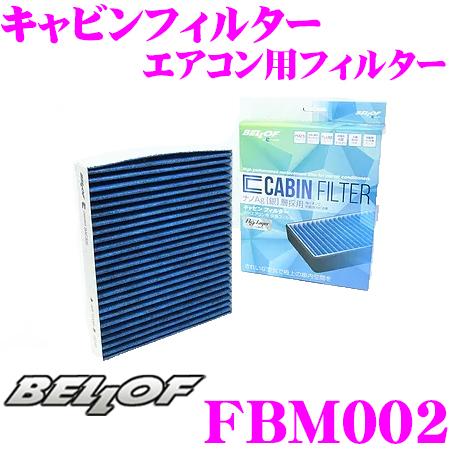 BELLOF ベロフ キャビンフィルター FBM002 輸入車用エアコンフィルター BMW 3シリーズ(E90/E91)/X1(E84)等用 花粉やPM2.5を除去して抗菌・防臭!純正品番:64 31 9 313 517/64 31 9 313 519対応