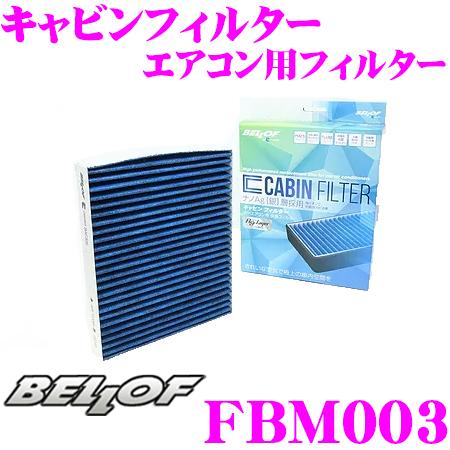 BELLOF ベロフ キャビンフィルター FBM003 輸入車用エアコンフィルター BMW 3シリーズ(E46)/X3(E83)用 花粉やPM2.5を除去して抗菌・防臭!同一適合品番:FP-B04 純正品番:64 31 9 257 504対応