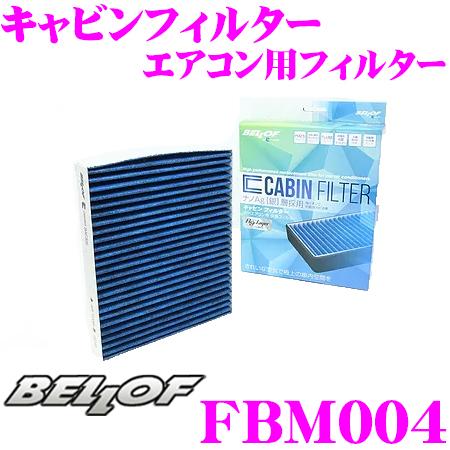 BELLOF ベロフ キャビンフィルター FBM004 輸入車用エアコンフィルター BMW 5シリーズ(F10/F11)/7シリーズ(F01/F02/F04)等用 花粉やPM2.5を除去して抗菌・防臭!同一適合品番:FP2533-2 純正品番:64 11 9 272 641/64 11 9 272 642対応