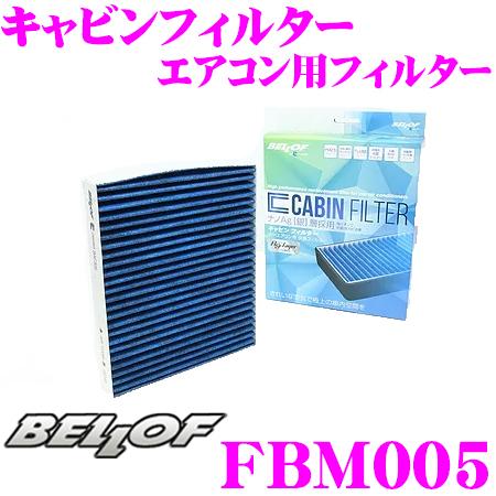 BELLOF ベロフ キャビンフィルター FBM005 輸入車用エアコンフィルター BMW 5シリーズ (E60/E61)/6シリーズ(E63/E64)用 花粉やPM2.5を除去して抗菌・防臭! 純正品番:64 31 9 171 858対応