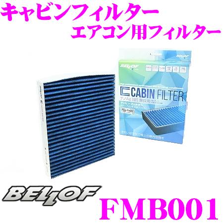 BELLOF ベロフ キャビンフィルター FMB001輸入車用エアコンフィルターメルセデスベンツ Aクラス W176/Bクラス W246/CLAクラス C117/GLAクラス X156用花粉やPM2.5を除去して抗菌・防臭!同一適合品番:F26007/1純正品番:246 830 01 18対応