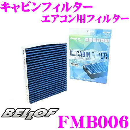 BELLOF ベロフ キャビンフィルター FMB006 輸入車用エアコンフィルター メルセデスベンツ Sクラス W221/CLクラス W216用 花粉やPM2.5を除去して抗菌・防臭!同一適合品番:FP-M09 純正品番:221 830 00 18等対応