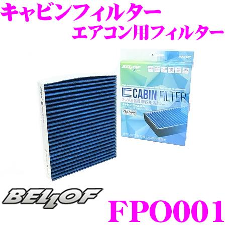 BELLOF ベロフ キャビンフィルター FPO001輸入車用エアコンフィルターポルシェ 911(996/997)/ボクスター(986/987)/ケイマン(987)用花粉やPM2.5を除去して抗菌・防臭!純正品番:996.572.219.01/996.571.219.01等対応