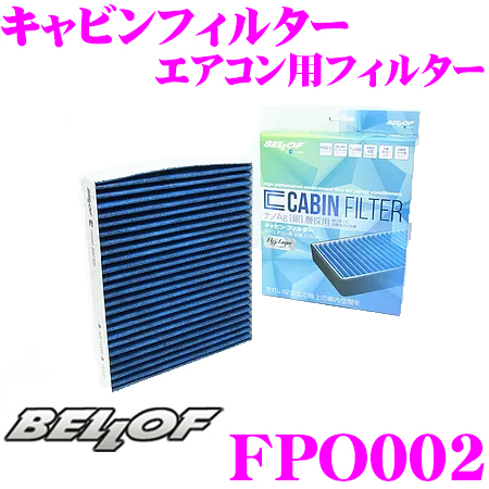 BELLOF ベロフ キャビンフィルター FPO002 輸入車用エアコンフィルター ポルシェ 911(991)/ボクスター(981)/ケイマン(981)用 花粉やPM2.5を除去して抗菌・防臭!純正品番:991.573.623.00対応
