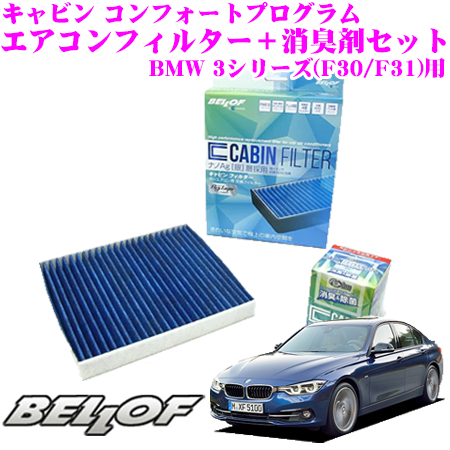BELLOF ベロフ キャビンフィルター FBM001 輸入車用エアコンフィルター & キャビンデオドラント FCD001 車用消臭剤 セット BMW 3シリーズ(F30/F31)用 花粉やPM2.5を除去して抗菌・防臭!