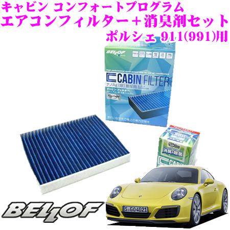 BELLOF ベロフ キャビンフィルター FPO002 輸入車用エアコンフィルター & キャビンデオドラント FCD001 車用消臭剤 セット ポルシェ 911(991)用 花粉やPM2.5を除去して抗菌・防臭!
