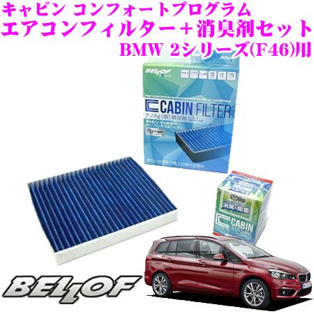 BELLOF ベロフ キャビンフィルター FBM006 輸入車用エアコンフィルター & キャビンデオドラント FCD001 車用消臭剤 セット BMW 2シリーズ(F46)用 花粉やPM2.5を除去して抗菌・防臭!