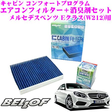 BELLOF ベロフ キャビンフィルター FMB003 輸入車用エアコンフィルター & キャビンデオドラント FCD001 車用消臭剤 セット メルセデスベンツ Eクラス(W212)用 花粉やPM2.5を除去して抗菌・防臭!