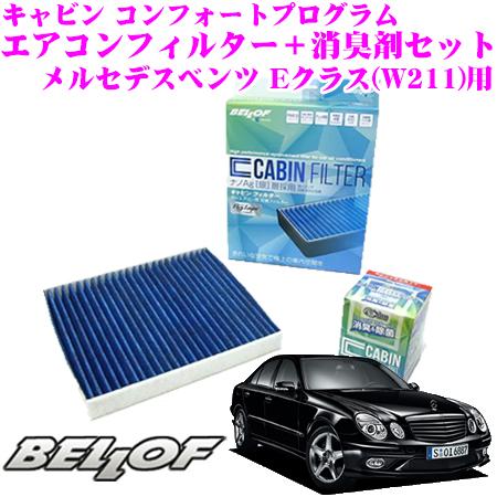 BELLOF ベロフ キャビンフィルター FMB005 輸入車用エアコンフィルター & キャビンデオドラント FCD001 車用消臭剤 セット メルセデスベンツ Eクラス(W211)用 花粉やPM2.5を除去して抗菌・防臭!